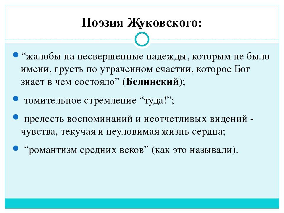 """Поэзия Жуковского: """"жалобы на несвершенные надежды, которым не было имени, гр..."""