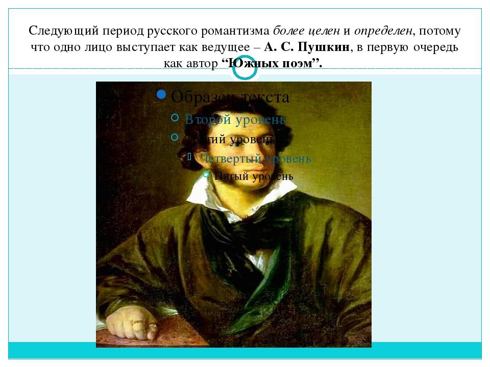 Следующий период русского романтизма более целен и определен, потому что одно...