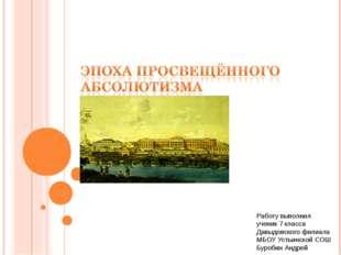Работу выполнил ученик 7 класса Давыдовского филиала МБОУ Устьинской СОШ Бур
