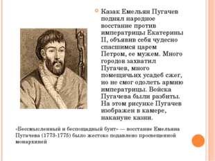 Казак Емельян Пугачев поднял народное восстание против императрицы Екатерины