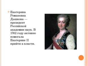 Екатерина Романовна Дашкова — президент Российской академии наук. В 1762 год