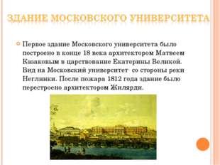 Первое здание Московского университета было построено в конце 18 века архитек
