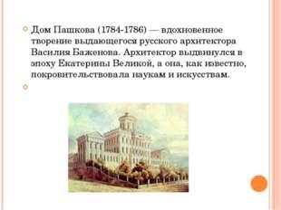 Дом Пашкова (1784-1786) — вдохновенное творение выдающегося русского архитек