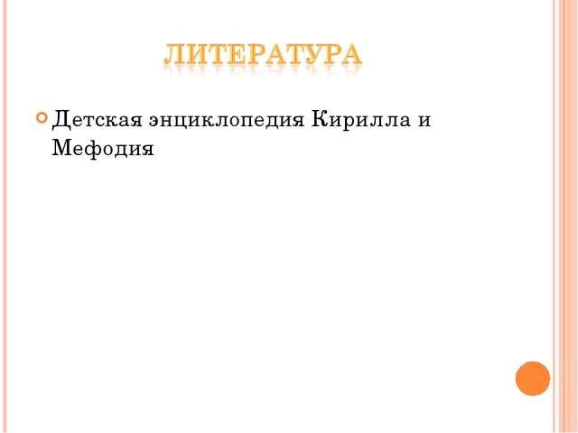 Детская энциклопедия Кирилла и Мефодия