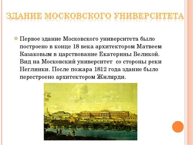 Первое здание Московского университета было построено в конце 18 века архитек...