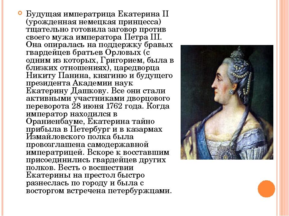Будущая императрица Екатерина II (урожденная немецкая принцесса) тщательно г...