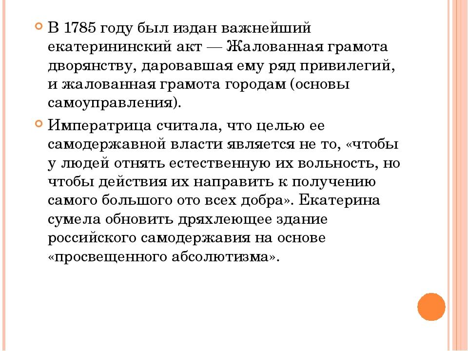 В 1785 году был издан важнейший екатерининский акт — Жалованная грамота двор...