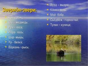 Звериöн-звери: Кöч – заяц; Ош – медведь; Руч – лиса; Йöра- лось; Шир- мышь; У