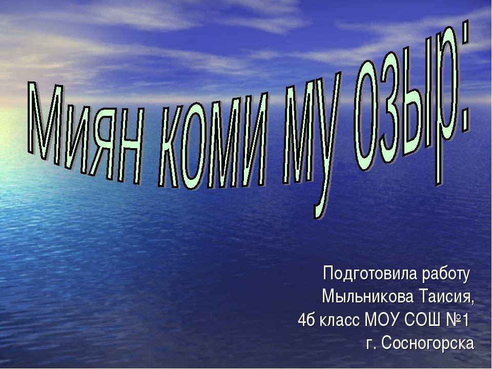 Подготовила работу Мыльникова Таисия, 4б класс МОУ СОШ №1 г. Сосногорска