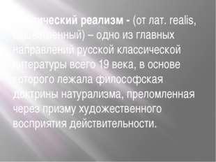 Критический реализм - (от лат. realis, вещественный) – одно из главных направ