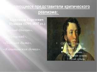 Выдающиеся представители критического реализма: Александр Сергеевич Пушкин (1
