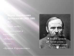 Фёдор Михайлович Достоевский (1821-1881 гг.) «Бедные люди», «Преступление и