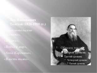 Лев Николаевич Толстой (1828-1910 гг.) «Севастопольские рассказы», «Казаки»,