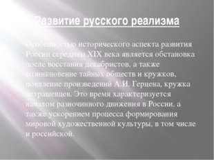 Развитие русского реализма Особенностью исторического аспекта развития России