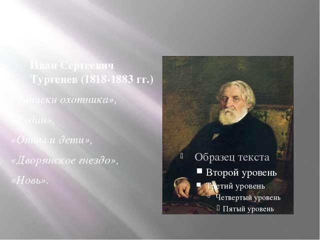Иван Сергеевич Тургенев (1818-1883 гг.) «Записки охотника», «Рудин», «Отцы и...