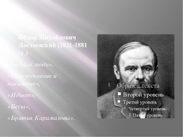 Фёдор Михайлович Достоевский (1821-1881 гг.) «Бедные люди», «Преступление и...