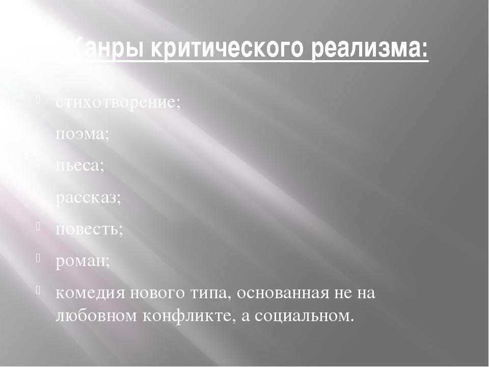 Жанры критического реализма: стихотворение; поэма; пьеса; рассказ; повесть; р...