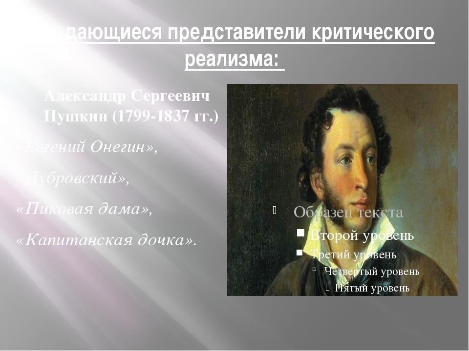 Выдающиеся представители критического реализма: Александр Сергеевич Пушкин (1...