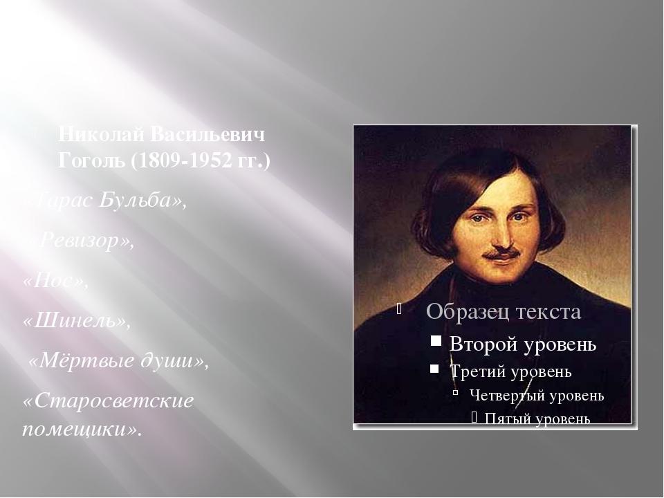 Николай Васильевич Гоголь (1809-1952 гг.) «Тарас Бульба», «Ревизор», «Нос»,...