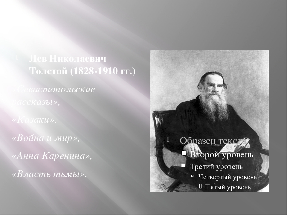 Лев Николаевич Толстой (1828-1910 гг.) «Севастопольские рассказы», «Казаки»,...