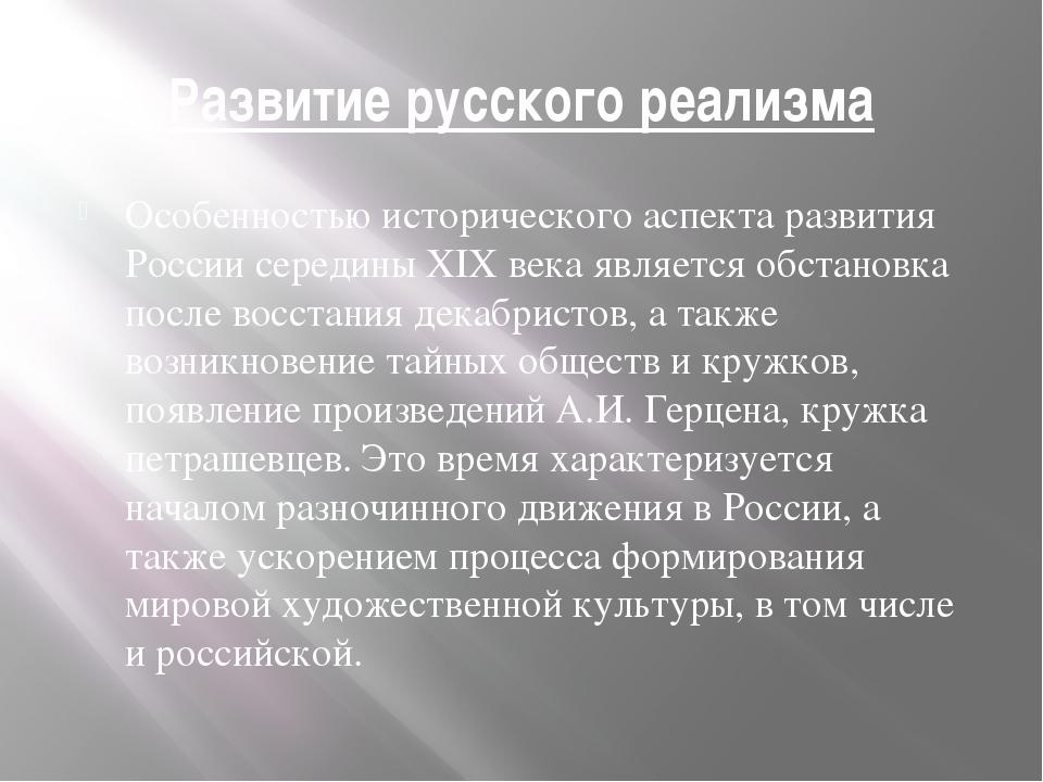 Развитие русского реализма Особенностью исторического аспекта развития России...