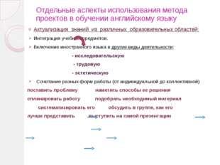 Отдельные аспекты использования метода проектов в обучении английскому языку