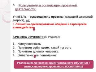 Роль учителя в организации проектной деятельности: УЧИТЕЛЬ – руководитель пр