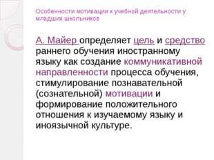 Особенности мотивации к учебной деятельности у младших школьников А. Майер оп
