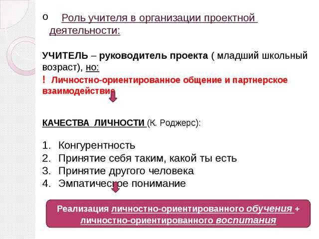 Роль учителя в организации проектной деятельности: УЧИТЕЛЬ – руководитель пр...
