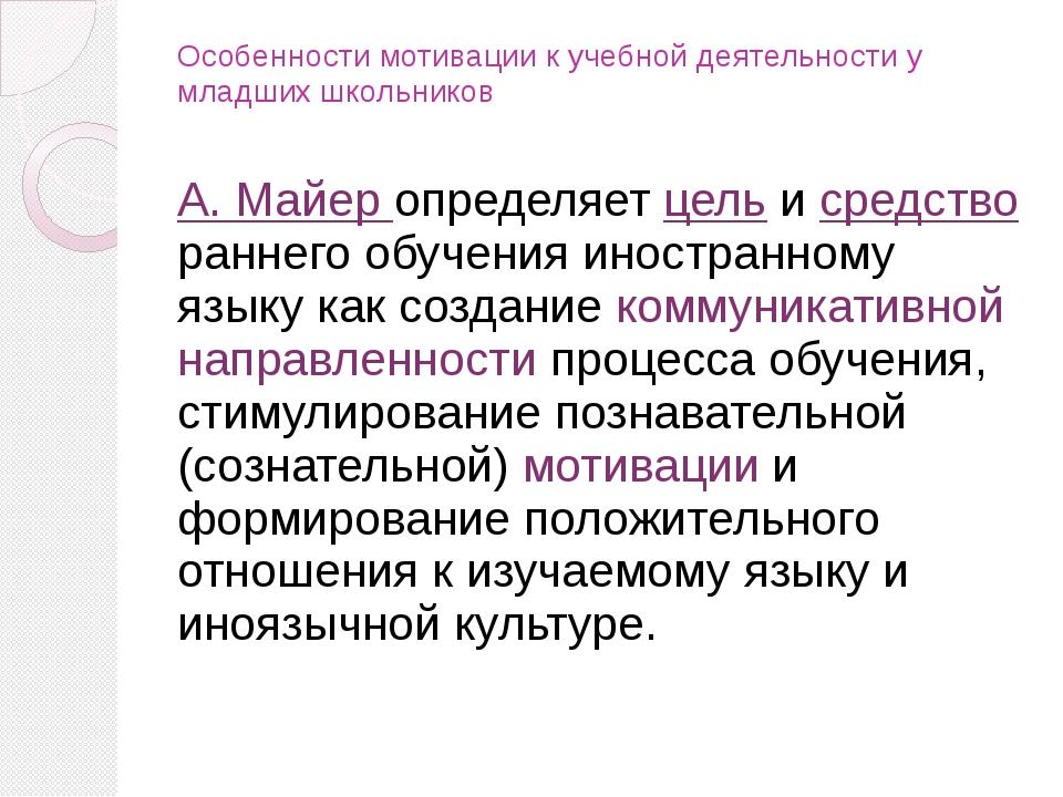 Особенности мотивации к учебной деятельности у младших школьников А. Майер оп...