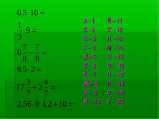 А - 1 Й – 11 Б - 2 К - 12 В – 3 Л - 13 Г - 4 М - 14 Д – 5 Н - 15 Е - 6 О - 16