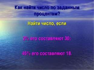 Как найти число по заданным процентам? Найти число, если 2% его составляют 30