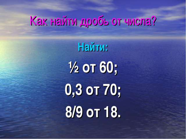 Как найти дробь от числа? Найти: ½ от 60; 0,3 от 70; 8/9 от 18.