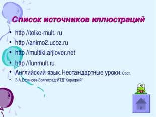 Список источников иллюстраций http //tolko-mult. ru http //animo2.ucoz.ru htt