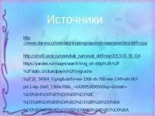 http://www.davona.cz/userdata/shopimg/davona/image/gener/big/delfin.jpg http