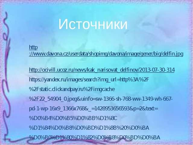 http://www.davona.cz/userdata/shopimg/davona/image/gener/big/delfin.jpg http...