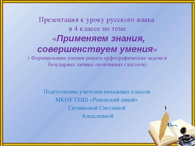Презентация к уроку русского языка в 4 классе по теме «Применяем знания, сов...