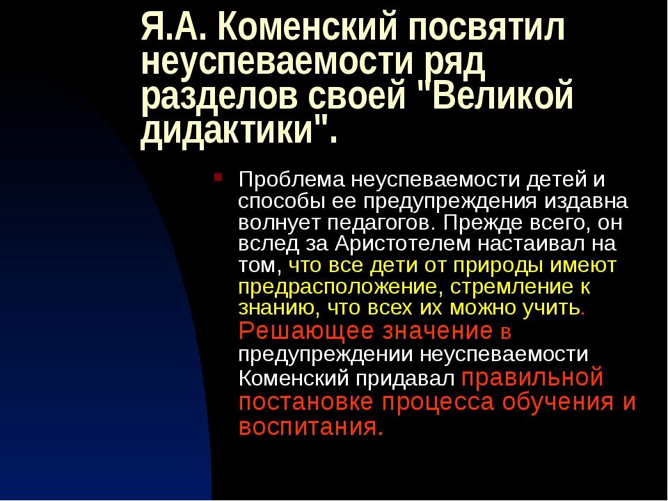 """Я.А. Коменский посвятил неуспеваемости ряд разделов своей """"Великой дидактики""""..."""