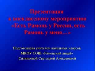 Презентация к внеклассному мероприятию «Есть Рамонь у России, есть Рамонь у