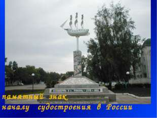 памятный знак началу судостроения в России