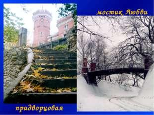 придворцовая лестница мостик Любви