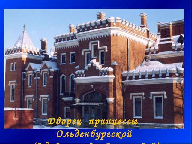 Дворец принцессы Ольденбургской (в девичестве Романовой)