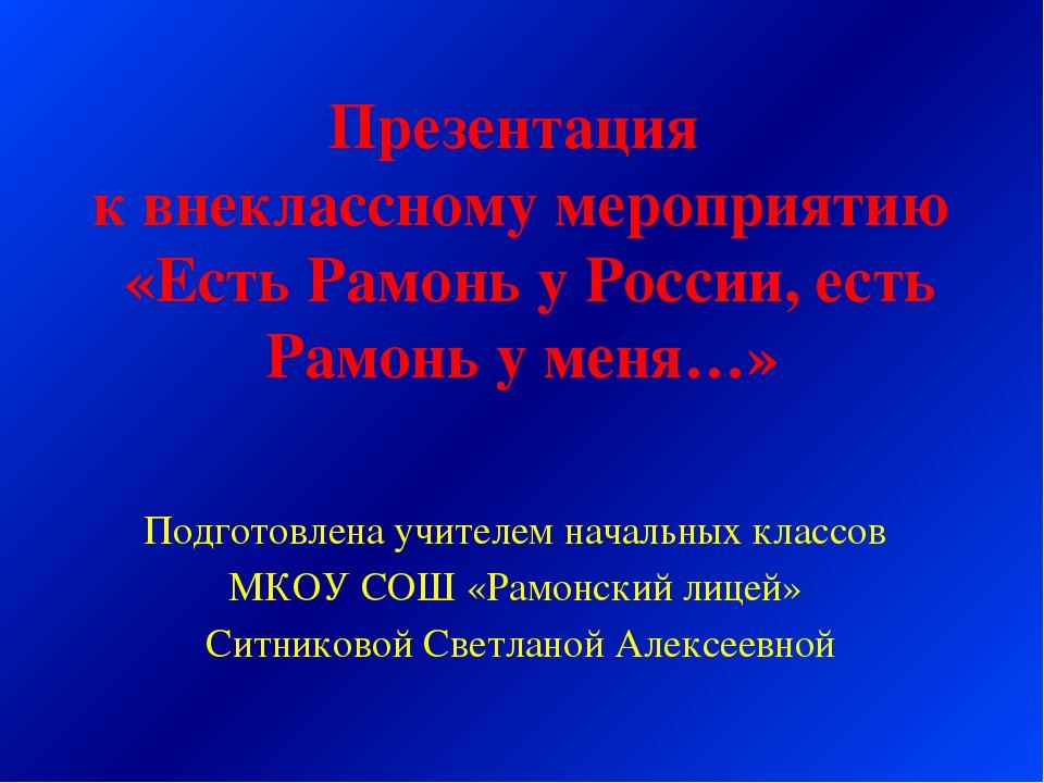 Презентация к внеклассному мероприятию «Есть Рамонь у России, есть Рамонь у...
