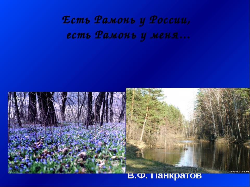 Есть Рамонь у России, есть Рамонь у меня... В.Ф. Панкратов