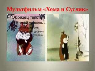 Мультфильм «Хома и Суслик»