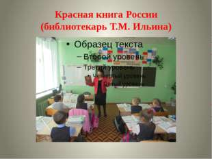 Красная книга России (библиотекарь Т.М. Ильина)