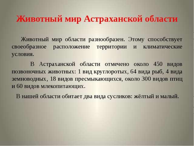 Животный мир Астраханской области Животный мир области разнообразен. Этому сп...