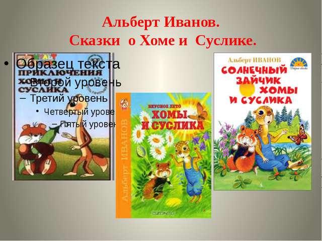 Альберт Иванов. Сказки о Хоме и Суслике.