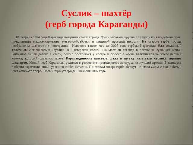 Суслик – шахтёр (герб города Караганды) 10 февраля 1934 года Караганда получи...