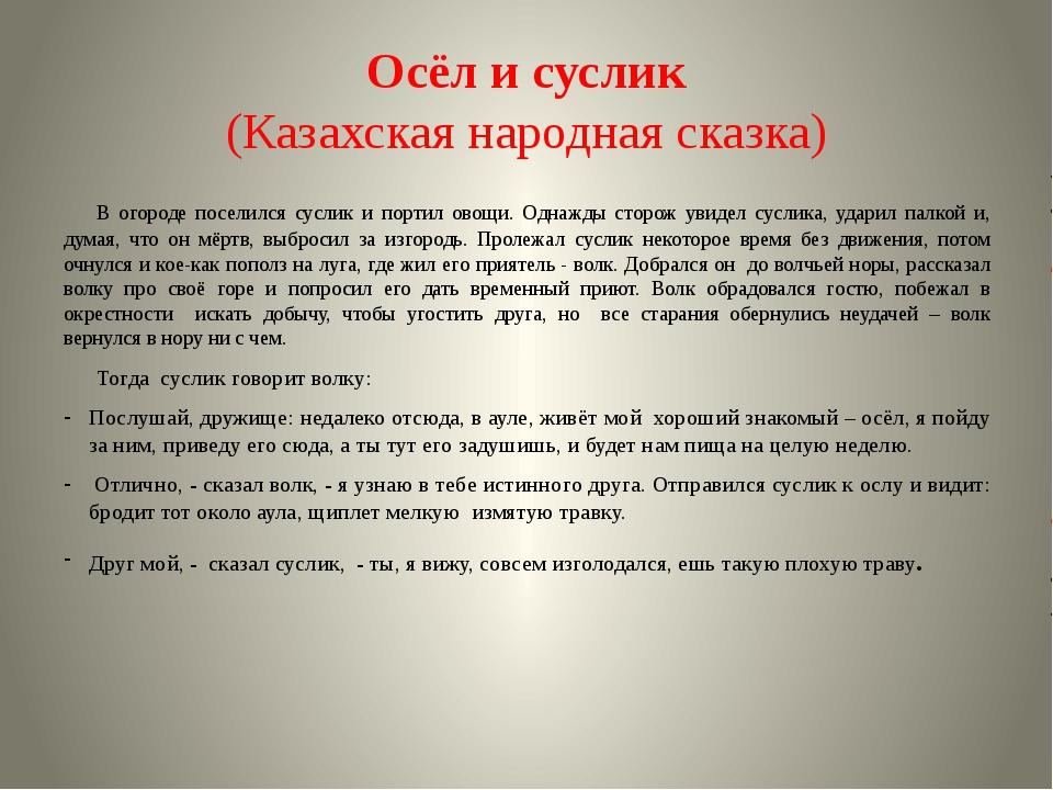Осёл и суслик (Казахская народная сказка) В огороде поселился суслик и портил...
